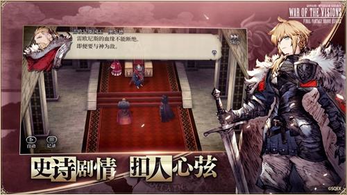 最终幻想勇气启示录官服下载截图2