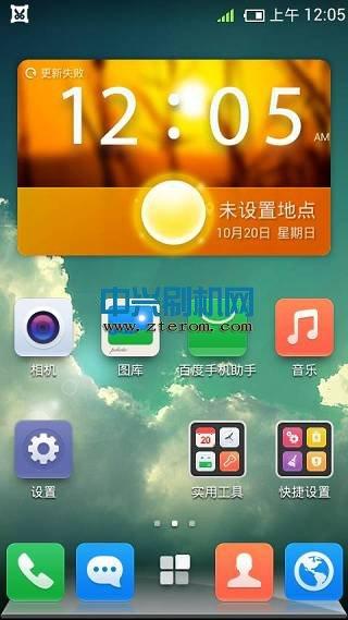 中兴Q201T刷机包 百度云OS炫5正式版ROM