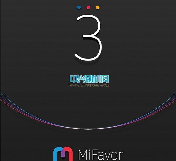 中兴星星1号官方Mifavor UI 3.0.7正式版刷机包