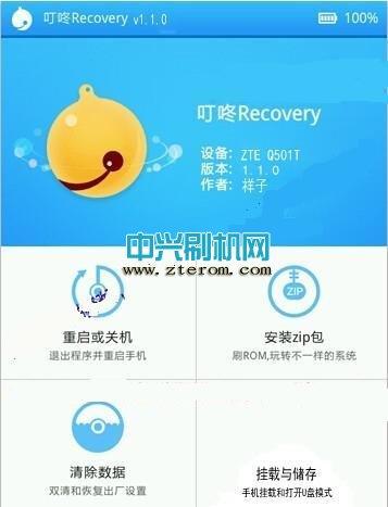 中兴Q501T第三方recovery中文版下载