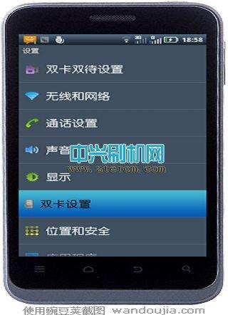 中兴V889D安卓2.36