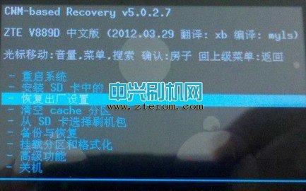中兴V889D第三方recovery中文模式下载