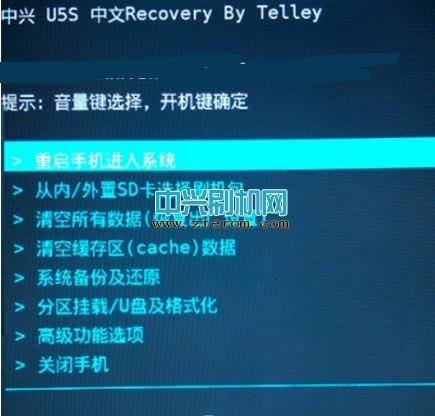 中兴Memo 5S中文recovery下载(移动联通电信版)