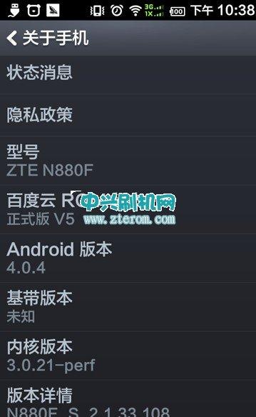 中兴N880F 刷机包 百度云rom炫5完美版 流畅省电