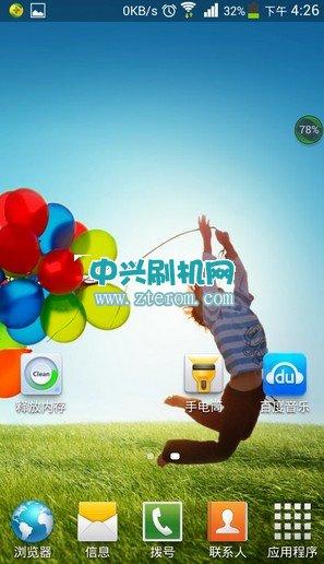 中兴U956精仿三星S4风格 ROM  基于安卓4.2.2流畅版