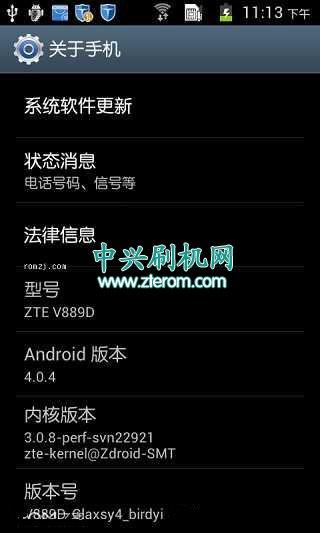 中兴V889D最新的Samsung S4风格rom刷机包 流畅稳定
