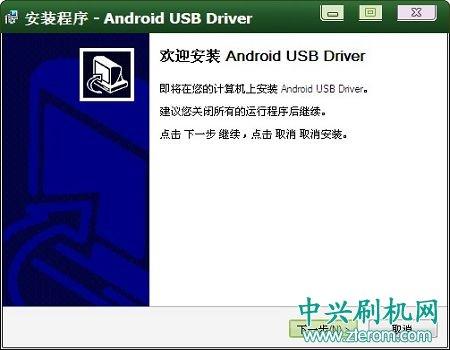 中兴努比亚手机官方USB驱动autorun下载