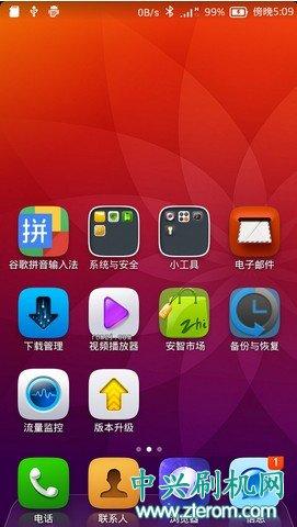 努比亚Z5 mini乐蛙OS5适配版 修复bug 完整体验