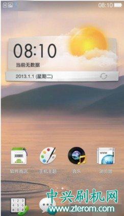 中兴Q501T移植ColorOS纯净版 清爽自然 稳定实用