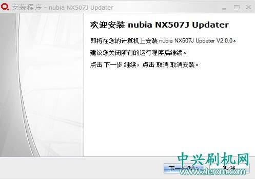 努比亚手机最新官方线刷工具nubia NX507J Updater V2.1.0