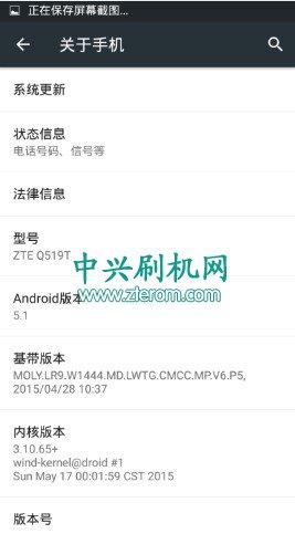 中兴Q519T官方刷机包 Android5.1_Q519TV1.0.0B03