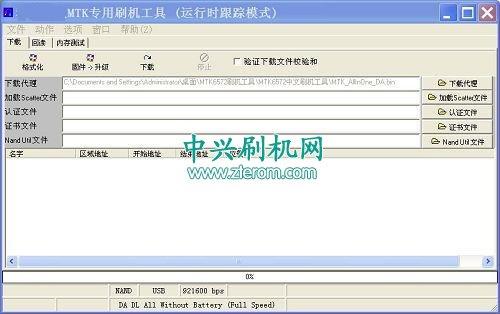 中兴MT6752刷机工具Flash_tool汉化版 适用中兴Q201T