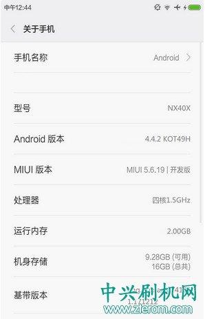 努比亚Z5 Mini MIUI6刷机包 省电稳定 全局优化 RAM最大化