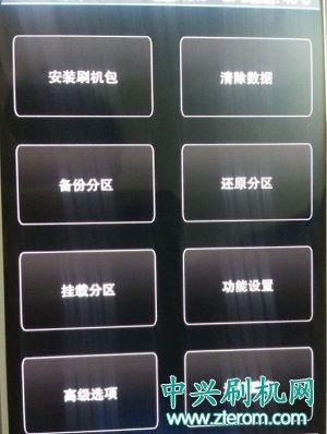 努比亚My布拉格(NX513J)recovery中文版下载(twrp)