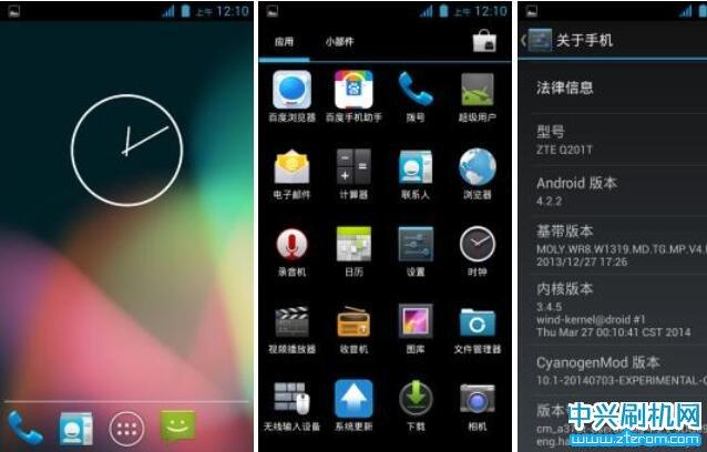 中兴Q201T刷机包 原生安卓系统卡刷包 基于CyanogenMod10.1优化