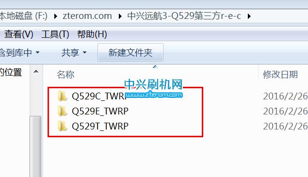 中兴远航3 Q529C/Q529T/Q529E第三方TWRP+官方rec下载