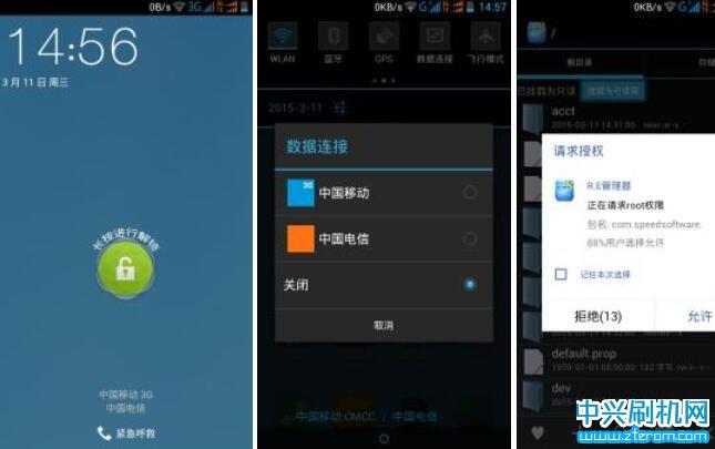 中兴U960E刷机包 完美双3G精简优化 界面好看