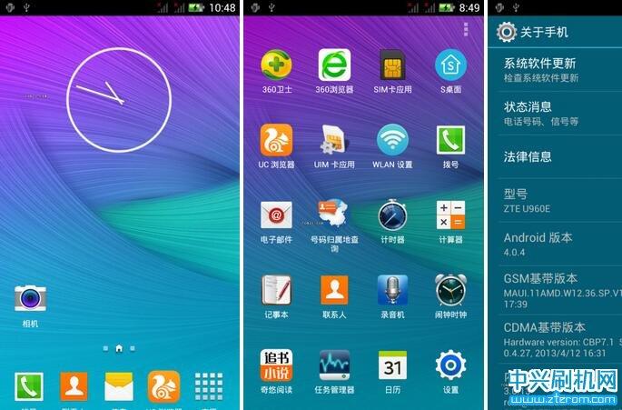 中兴U960E刷机包 Samsung S7风格美化版 极致流畅好用